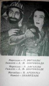 1930 Р. АФГАНЛЫ
