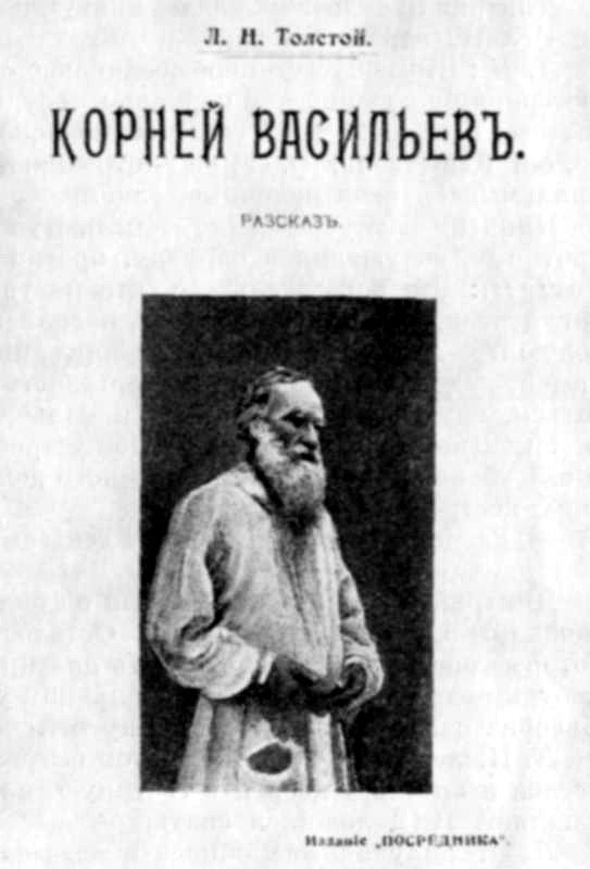 tolstoy 1906 rasskaz